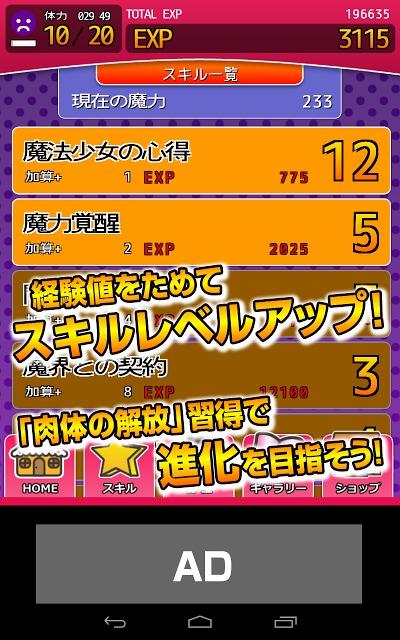 萌えドロイド-Touch!!-のスクリーンショット_3