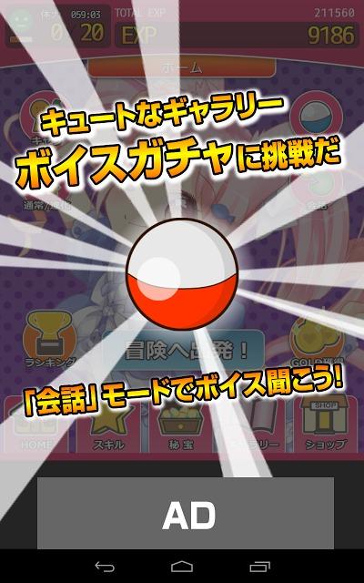 萌えドロイド-Touch!!-のスクリーンショット_5