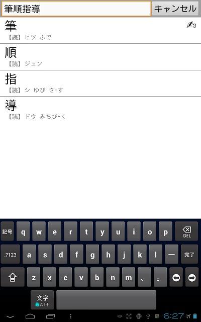 常用漢字筆順辞典 FREEのスクリーンショット_4
