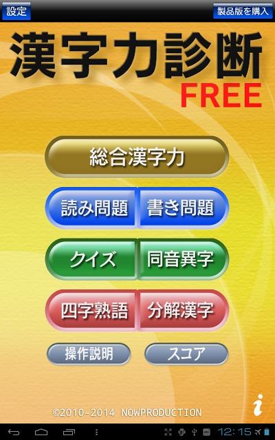 漢字力診断 FREEのスクリーンショット_1