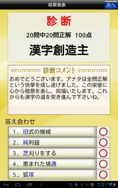 漢字力診断 FREEのスクリーンショット_3