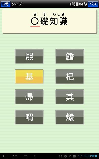 漢字力診断 FREEのスクリーンショット_5