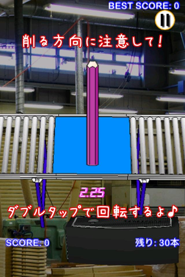 色鉛筆とがらせ工場のスクリーンショット_3