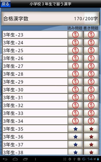 書き取り漢字練習 FREEのスクリーンショット_5