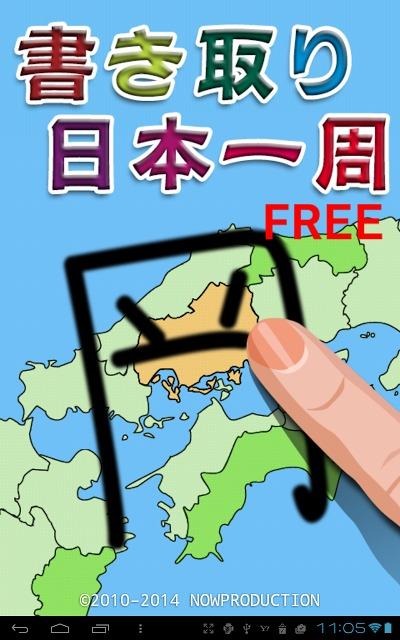 書き取り日本一周 FREEのスクリーンショット_1