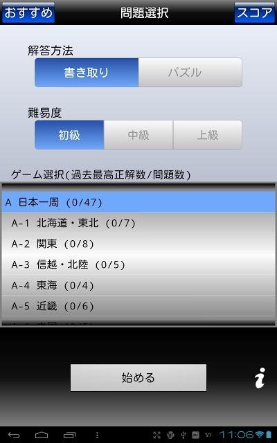 書き取り日本一周 FREEのスクリーンショット_2