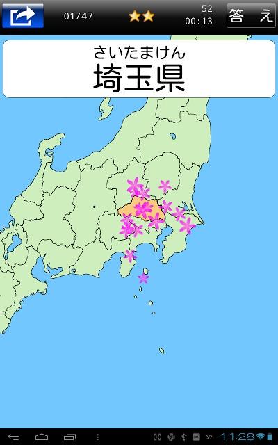 書き取り日本一周 FREEのスクリーンショット_4