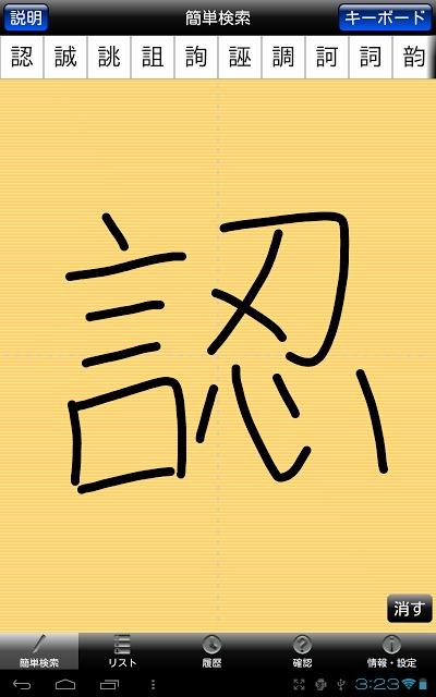 常用漢字筆順辞典のスクリーンショット_1