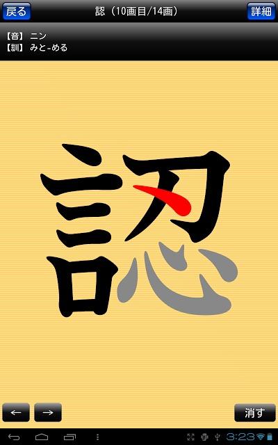 常用漢字筆順辞典のスクリーンショット_2