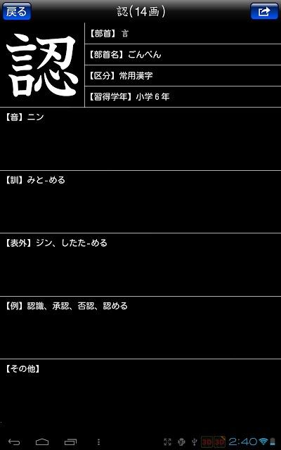 常用漢字筆順辞典のスクリーンショット_3