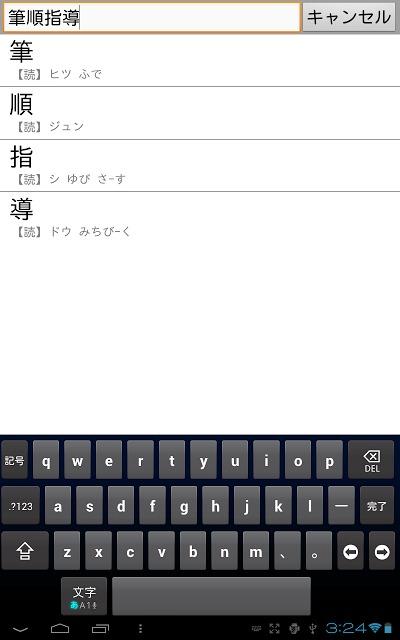 常用漢字筆順辞典のスクリーンショット_4