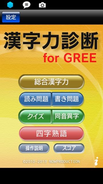 漢字力診断 for GREEのスクリーンショット_1