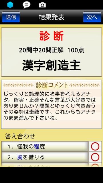漢字力診断 for GREEのスクリーンショット_4