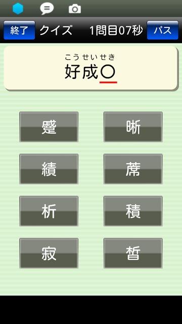漢字力診断 for GREEのスクリーンショット_5