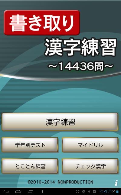 書き取り漢字練習のスクリーンショット_1