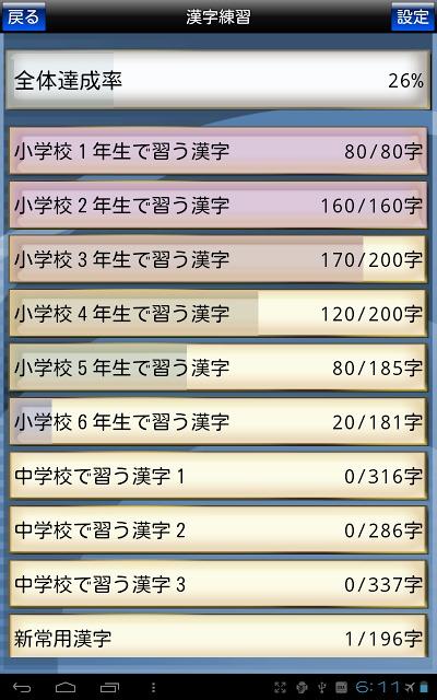 書き取り漢字練習のスクリーンショット_2