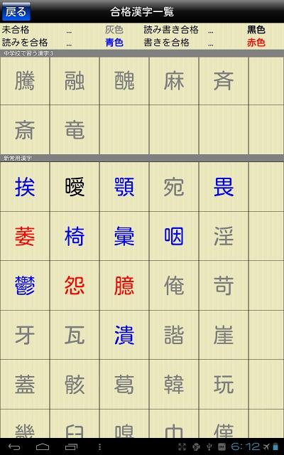 書き取り漢字練習のスクリーンショット_3