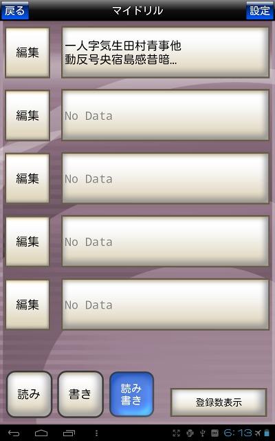 書き取り漢字練習のスクリーンショット_4