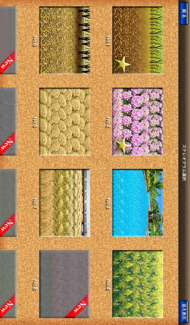 3D Stereograms FREE (不思議アート)のスクリーンショット_2