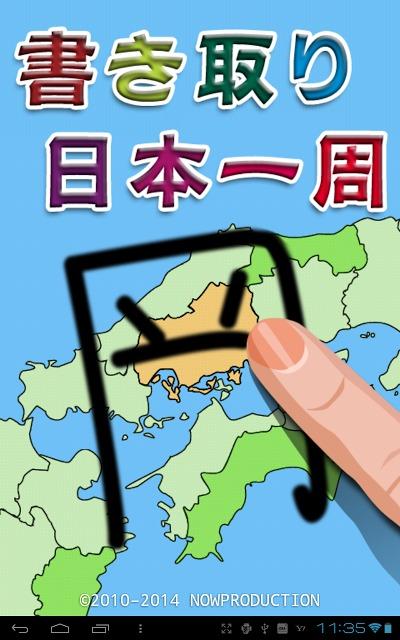書き取り日本一周のスクリーンショット_1