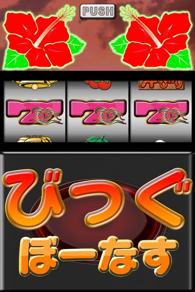 沖スロアプリ『ハイビスカス娘 沖ひかり』のスクリーンショット_3