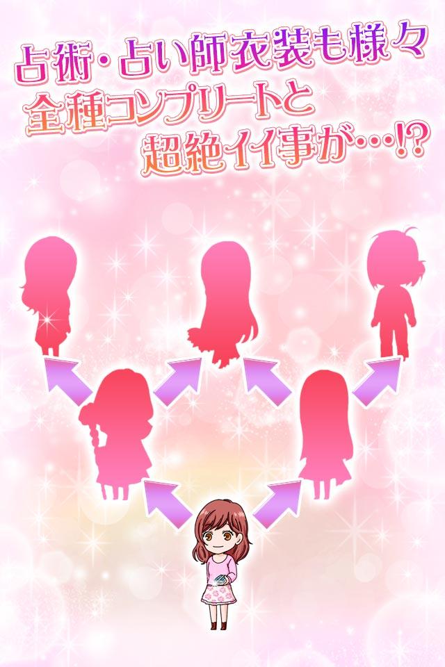 恋するスピリチュアルガール-運命を変えた女性占い師-のスクリーンショット_4