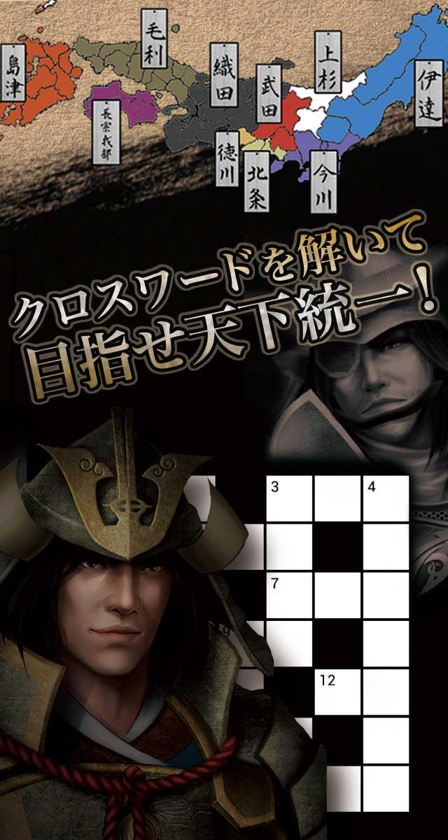 戦国クロスワードのスクリーンショット_1