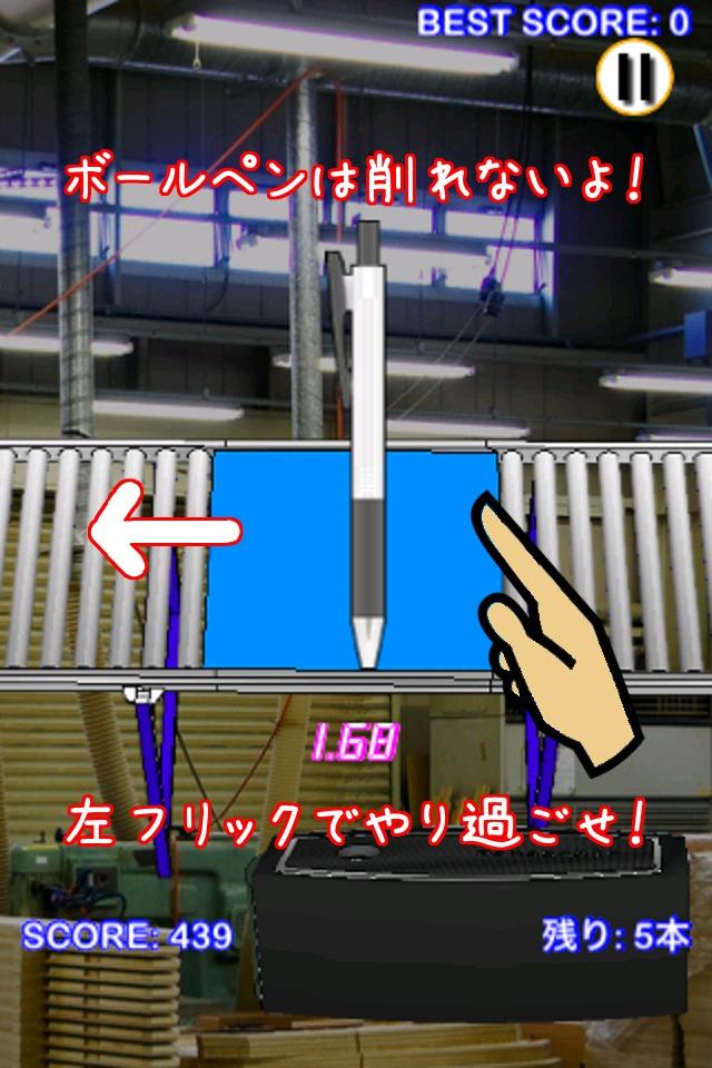 色鉛筆とがらせ工場のスクリーンショット_4