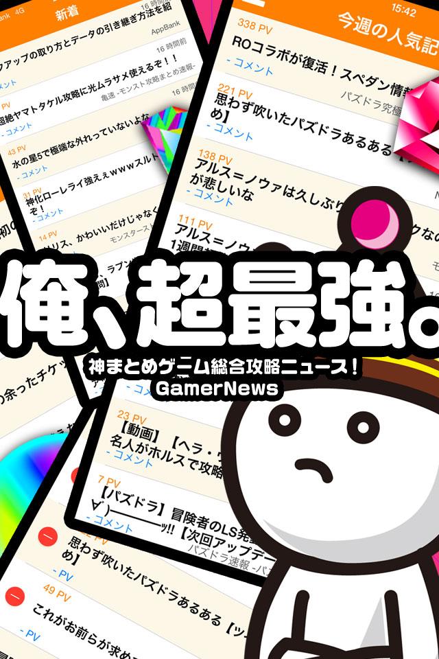 神まとめゲーム総合攻略ニュース!-GamerNews-のスクリーンショット_1