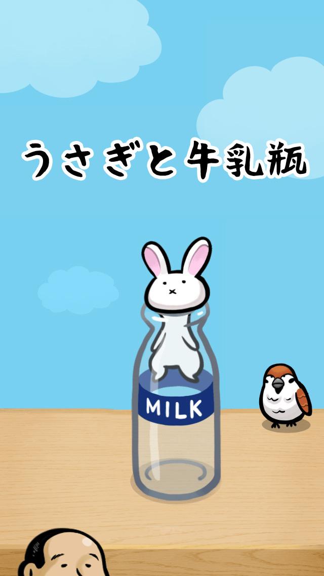 うさぎと牛乳瓶のスクリーンショット_1