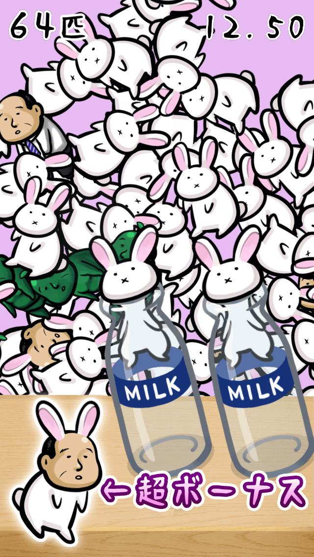 うさぎと牛乳瓶のスクリーンショット_5