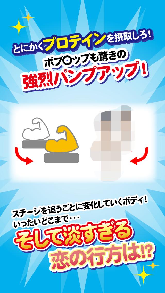 淡すぎる!青春筋肉物語〜もやしくん奮闘記〜のスクリーンショット_2