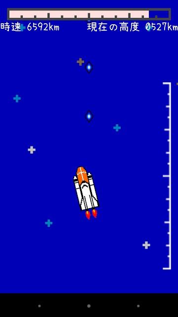 ぼくは宇宙を翔け巡るのスクリーンショット_5