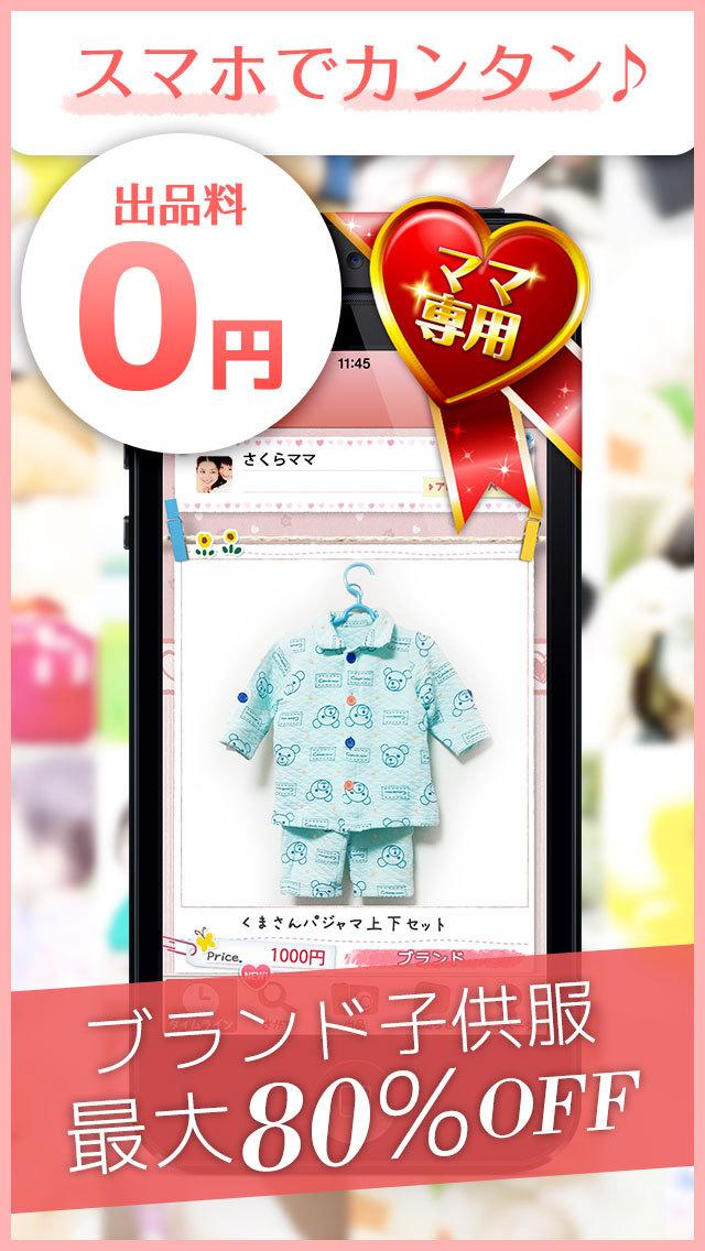 子育てママのフリマアプリ -ママモールのスクリーンショット_1