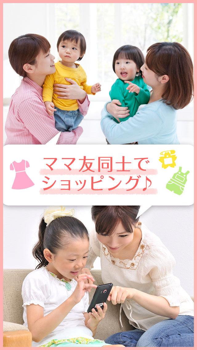 子育てママのフリマアプリ -ママモールのスクリーンショット_2