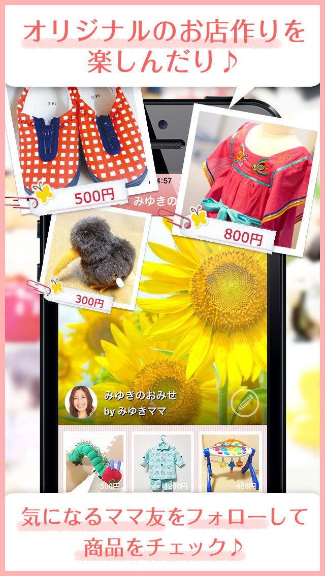 子育てママのフリマアプリ -ママモールのスクリーンショット_3