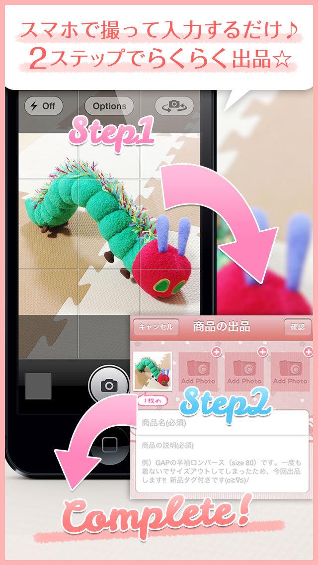 子育てママのフリマアプリ -ママモールのスクリーンショット_4