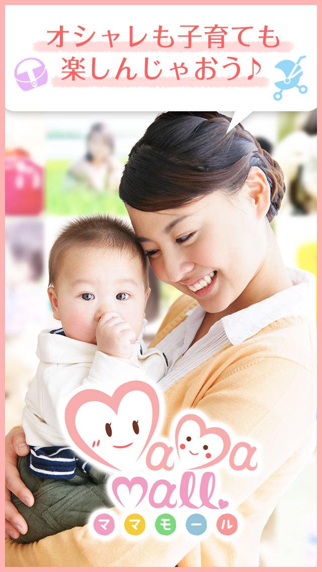 子育てママのフリマアプリ -ママモールのスクリーンショット_5