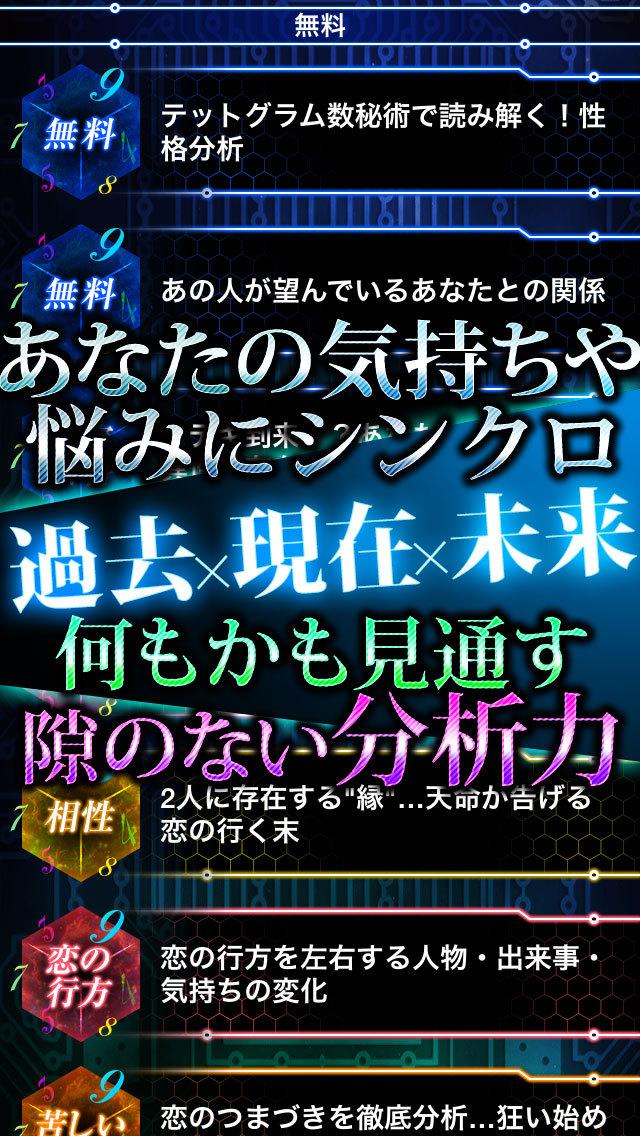 【神的中】高精度テットグラム数秘術占いのスクリーンショット_2