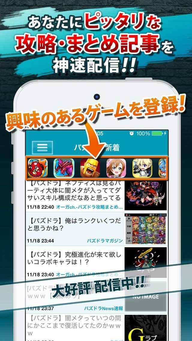 あぷ速っ!ゲーム攻略速報アプリ♪のスクリーンショット_1