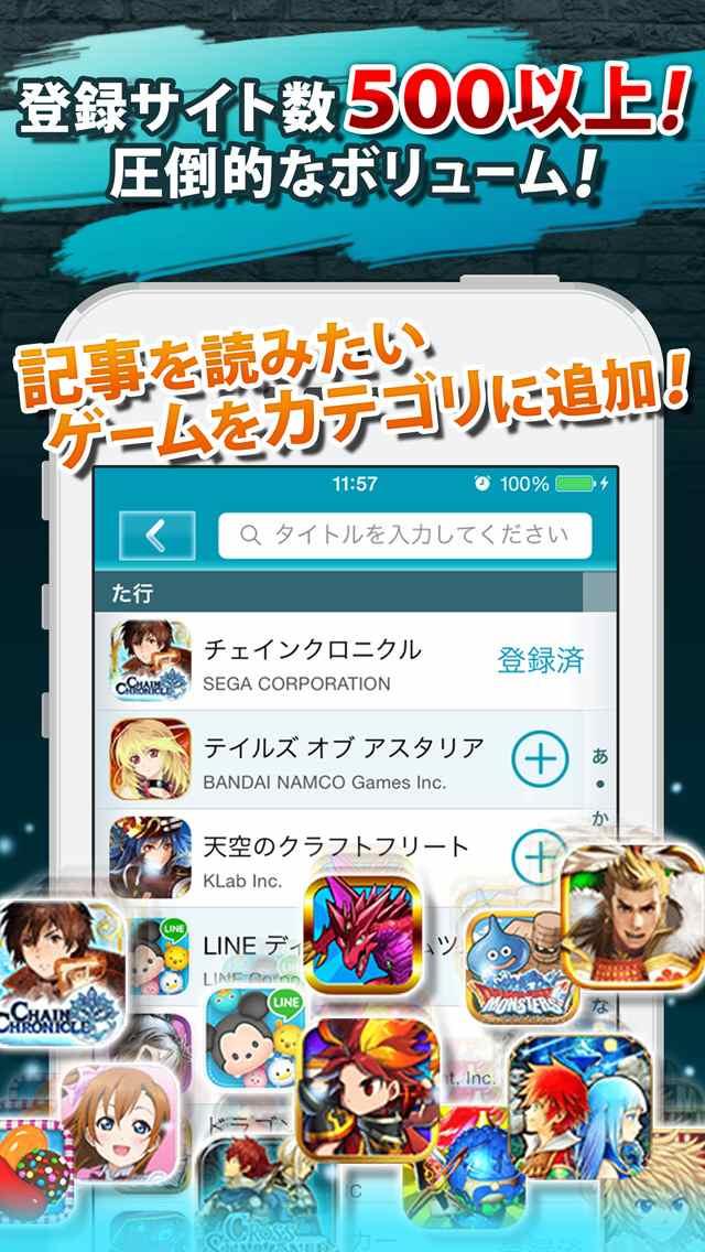 あぷ速っ!ゲーム攻略速報アプリ♪のスクリーンショット_2