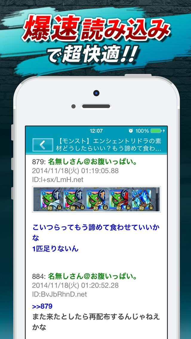あぷ速っ!ゲーム攻略速報アプリ♪のスクリーンショット_3
