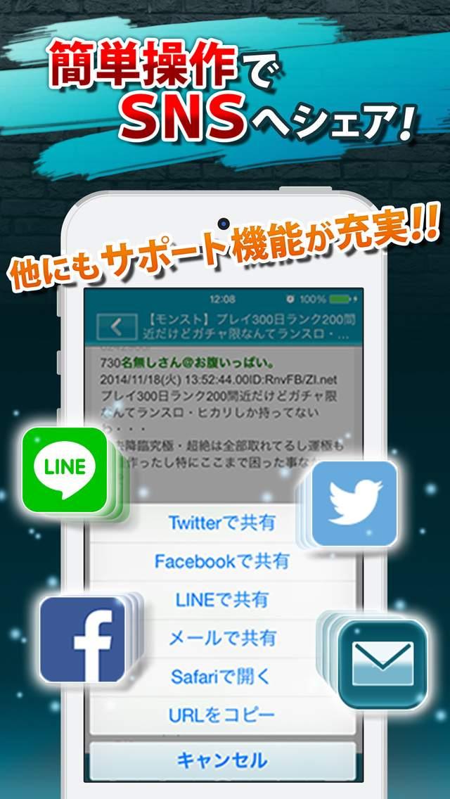 あぷ速っ!ゲーム攻略速報アプリ♪のスクリーンショット_4