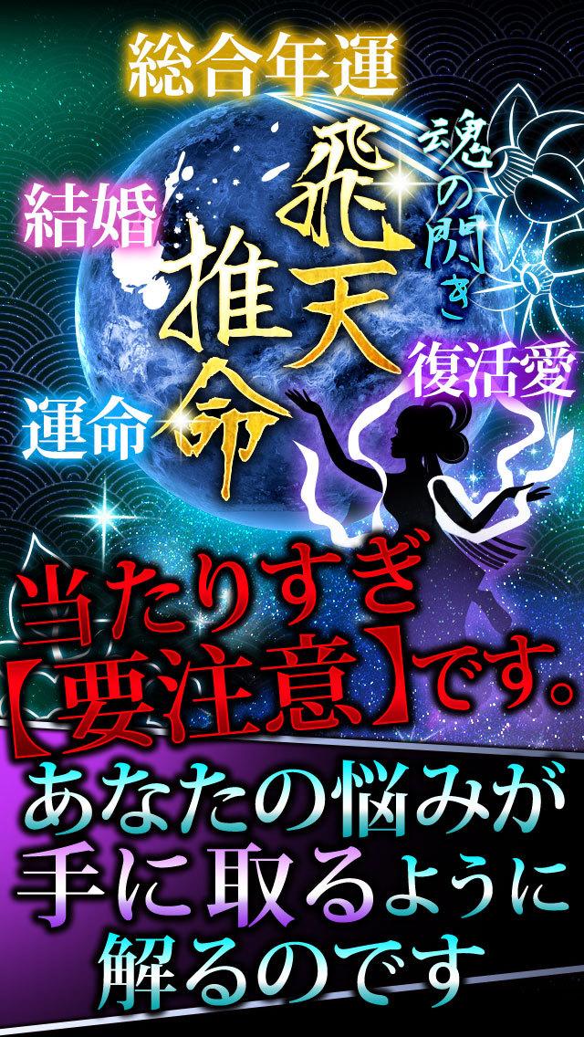 【無料的中占い】恋と出会いの飛天推命占い 2015のスクリーンショット_1