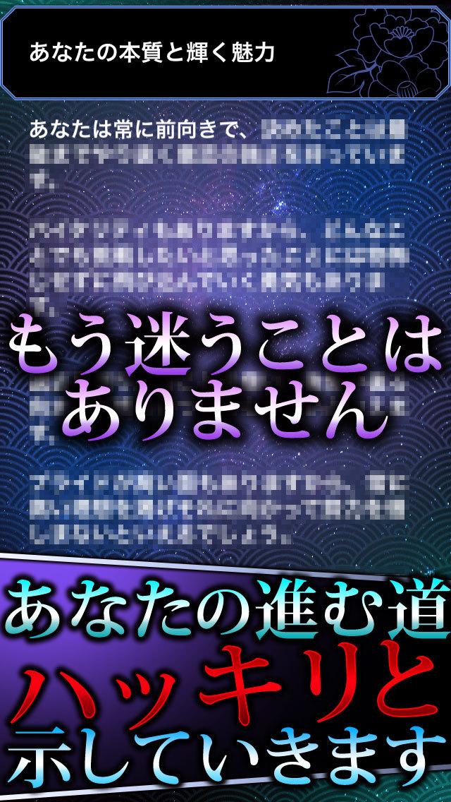 【無料的中占い】恋と出会いの飛天推命占い 2015のスクリーンショット_5