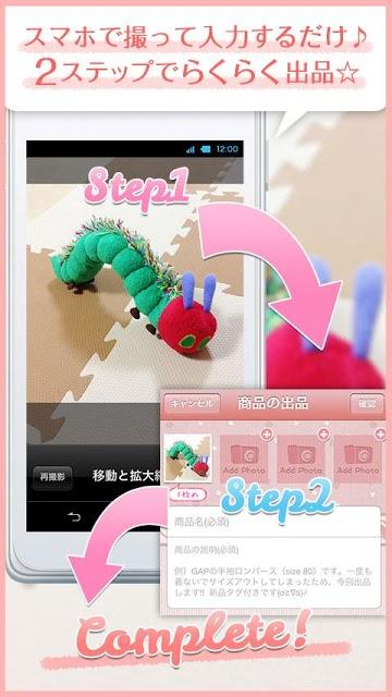 子育てフリマアプリ-ママモール 無料で始める簡単お小遣い稼ぎのスクリーンショット_4