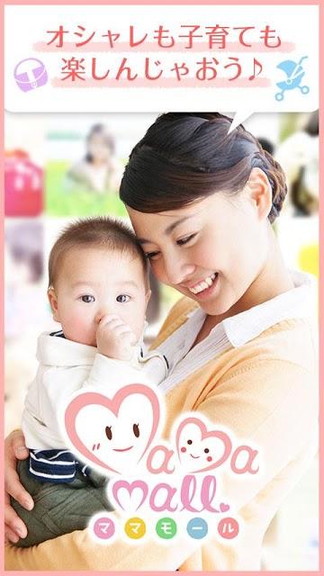 子育てフリマアプリ-ママモール 無料で始める簡単お小遣い稼ぎのスクリーンショット_5