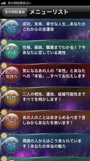 【神的中】恋と出会いの四柱推命占いのスクリーンショット_2