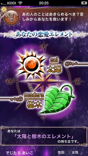 【神的中】恋と出会いの四柱推命占いのスクリーンショット_3