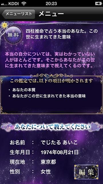 【神的中】恋と出会いの四柱推命占いのスクリーンショット_4